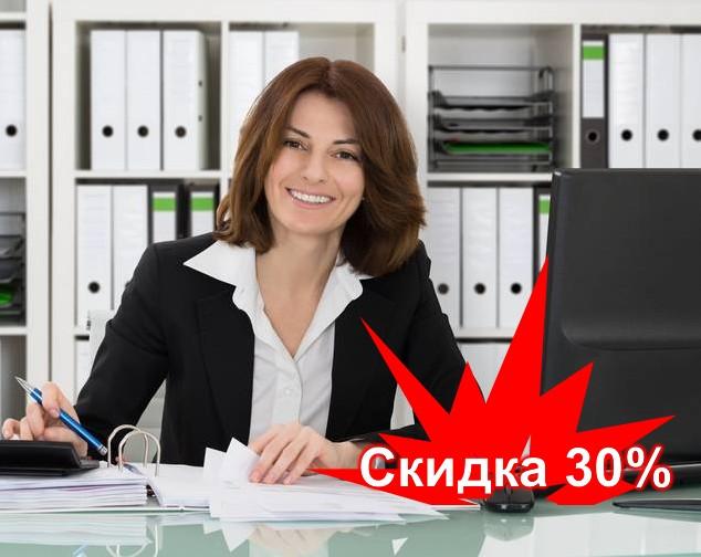 Подключение к электронной отчётности со скидкой 30%
